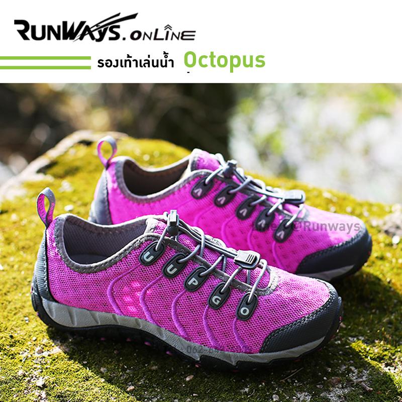 รองเท้าเล่นน้ำ เดินป่า ลุยน้ำ Octopus - สีม่วง ชมพู