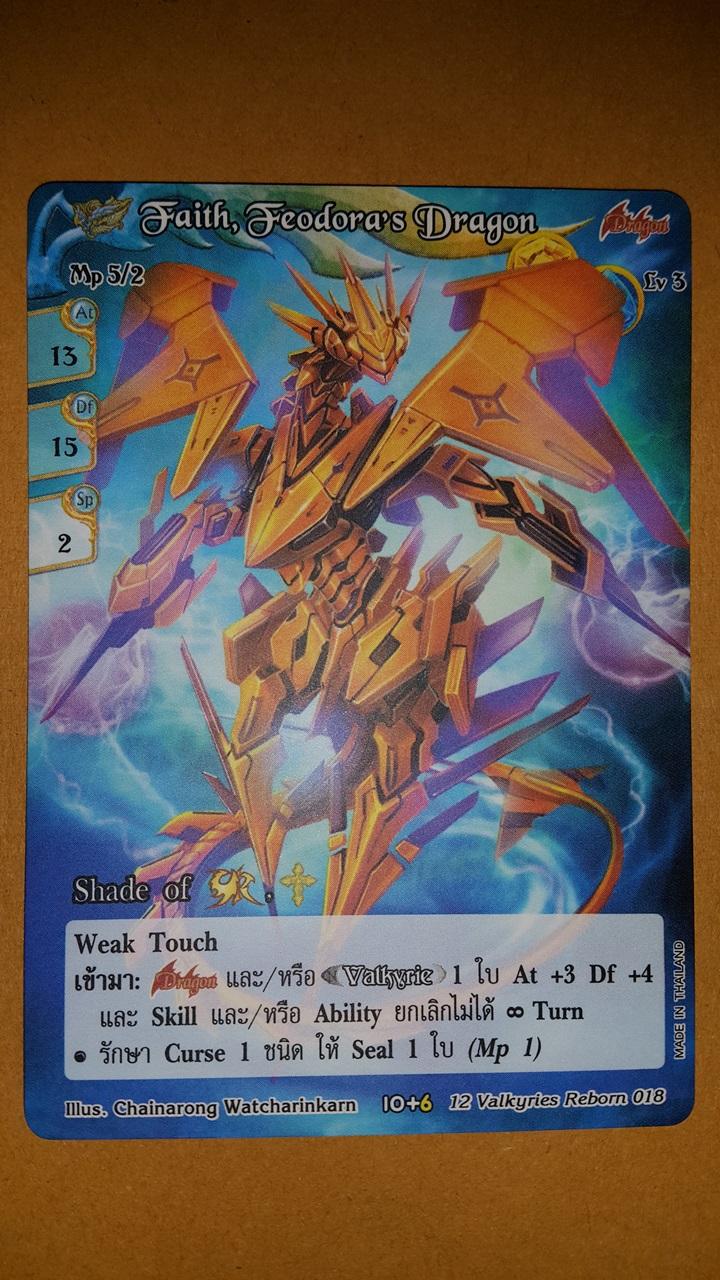 Faith' Feodora's Dragon 18