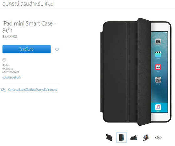 (Sold out)เคสแท้ ipad mini Smart Case