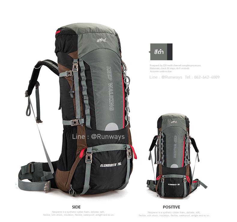เป้ Backpack 70+5L สีดำ