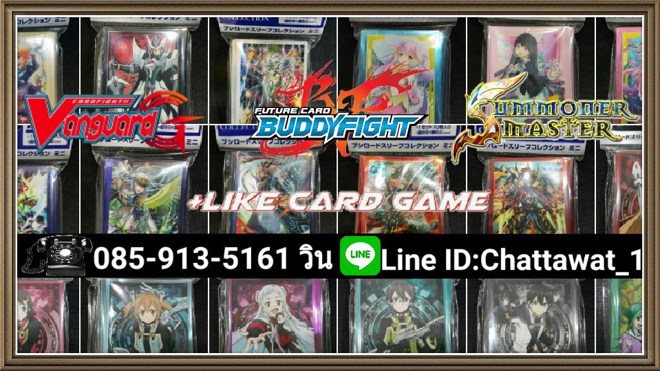 +Like Card Game (บวกไลค์การ์ดเกม)จำหน่ายการ์ดเกม Summoner Master, การ์ดแวนการ์ด, Wixoss, ซองสลิป UltraPro, ซองสลิปบูชิโรด, กล่องใส่การ์ด, แฟ้มใส่การ์ด, บอร์ดเกม