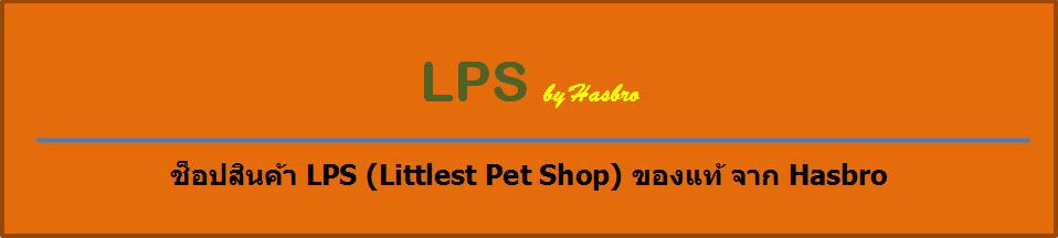 จำหน่าย LPS (Littlest Pet Shop) ของแท้ 100% จากฮาสโบร (Hasbro)