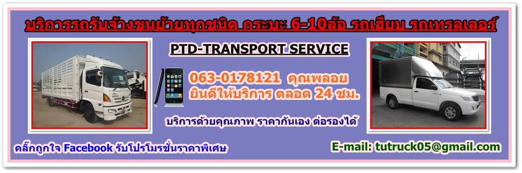 รถรับจ้างขนของ 063-0178121พร้อมคนยก!!! กระบะ-6-10ล้อรับจ้าง ขนย้ายบ้าน รถรับจ้างทั่วไป