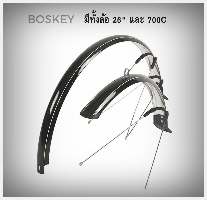 บังโคลน BOSKEY ล้อ 700C รุ่นใหม่