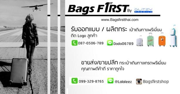 www.bagsfirstthai.com