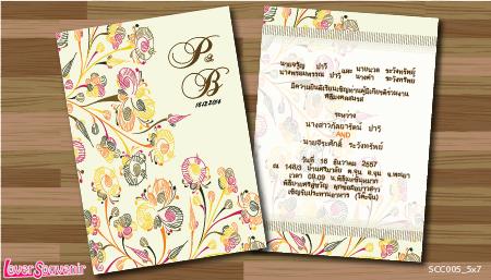 """การ์ด 5x7"""" 2 หน้า ลายดอกไม้"""