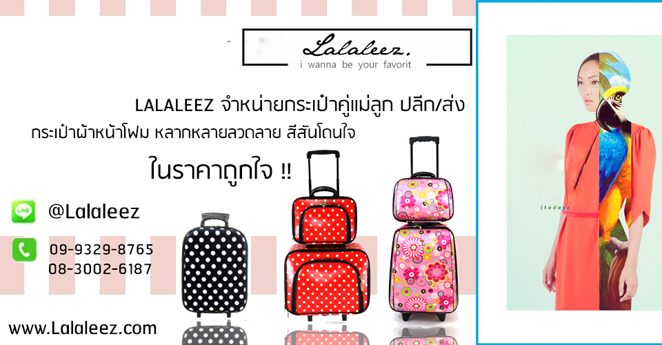 www.lalaleez.com