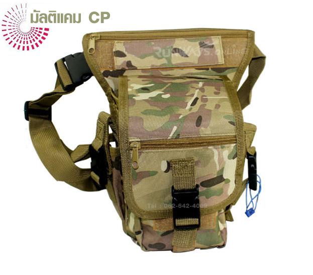 กระเป๋าคาดเอว คาดขา - มัลติแคม CP