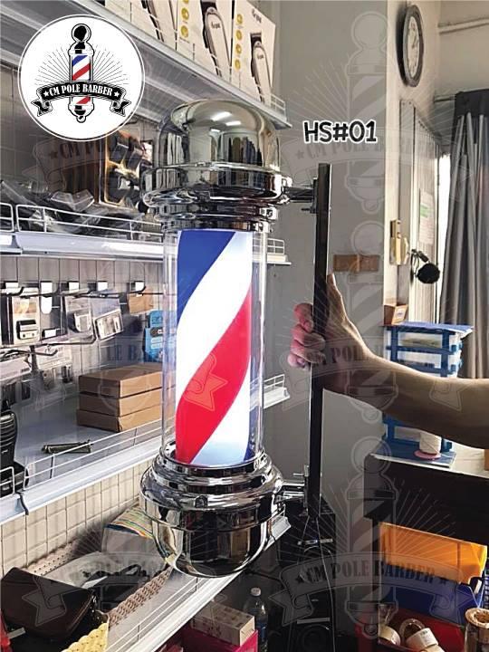 ไฟหมุน บาร์เบอร์ วินเทจ HS#01 ขนาด 60 cm. (หนาพิเศษ)
