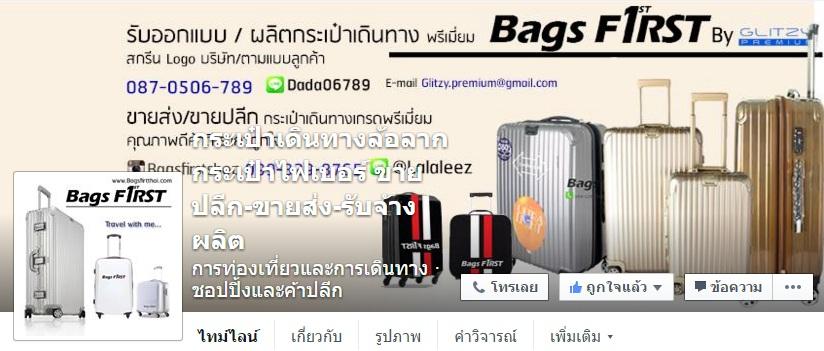 web.facebook.com/bagsfirst