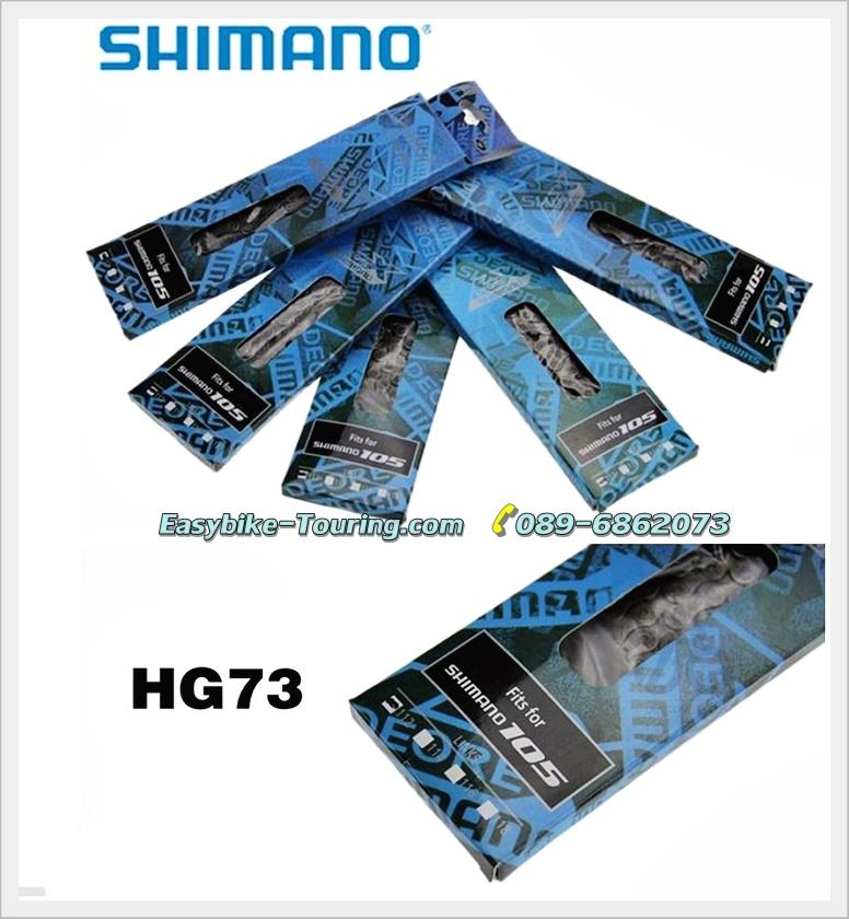 โซ่ SHIMANO 9 สปีด HG73 / 105 , SLX