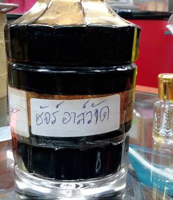 น้ำหอมอาหรับ Haj Al sawad by 405 Perfume Oil