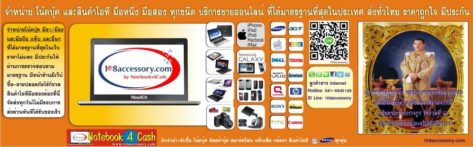 108accessory.com