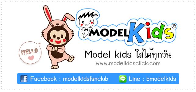 Model kids ใส่ได้ทุกวัน www.modelkidsclick.com Facebook : modelkidsfanclub Line : bmodelkids