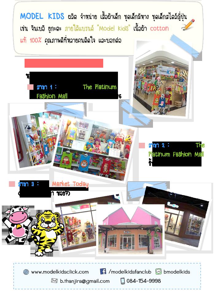 MODEL KIDS ผลิต จำหน่าย เสื้อผ้าเด็ก ชุดเด็กมีหาง ชุดเด็กสไตล์ญี่ปุ่น เช่น จินเบอิ ยูกะตะ ภายใต้แบรนด์