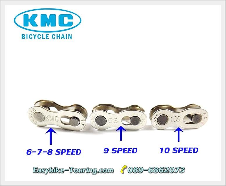 ข้อต่อโซ่ปลดเร็ว KMC 6-7-8 สปีด/แบบถุง
