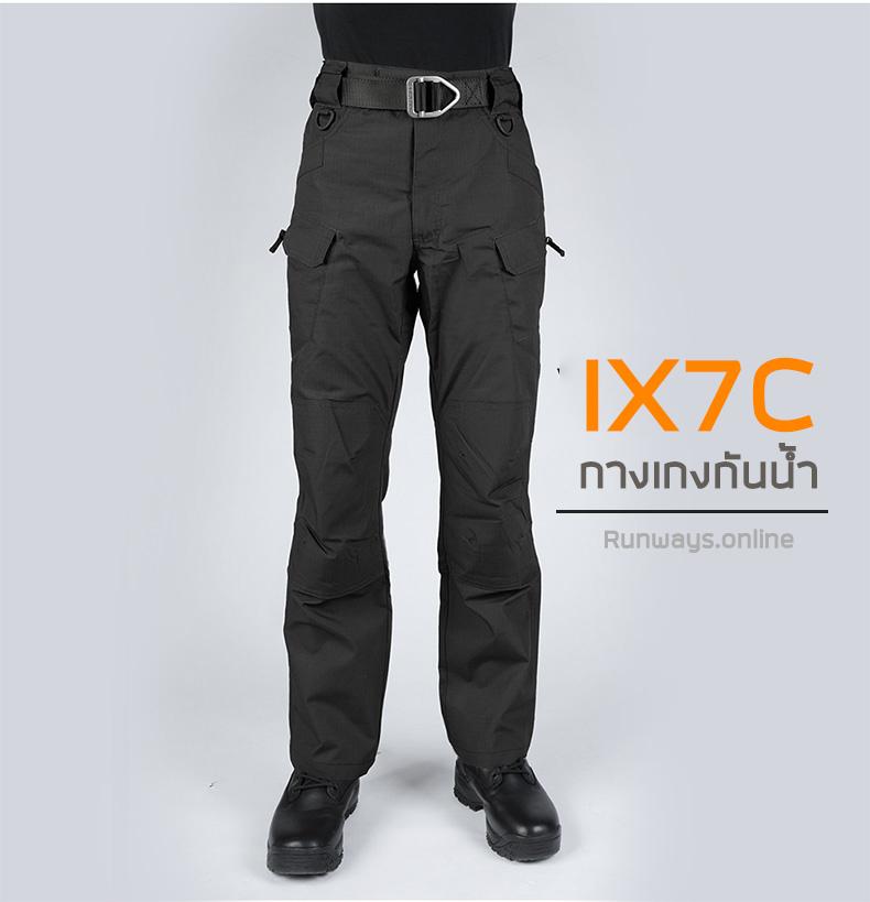กางเกง ix7c กันน้ำ - สีดำ