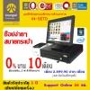 ชุดสุดคุ้ม 19,999 บาท สำหรับร้านอาหาร/คาเฟ่+License Windows 7 ใช้งานได้ทันทีโดยไม่ต้องซื้อเพิ่ม (IN-SETD)