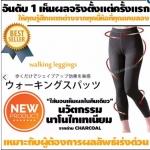 กางเกงกระชับสัดส่วน กางเกง legging ลดน้ำหนัก กระชับสัดส่วน (รุ่นใส่นอนได้)