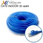XLL Network Cable CAT 6 สำเร็จรูป 30 เมตร