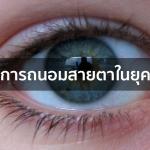เทคนิคการถนอมสายตาในยุคโซเชียล