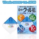 ยาหยอดตาผสมวิตามิน 4 ชนิด จากญี่ปุ่น (กล่องฟ้า ความเย็นระดับ 5)