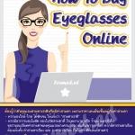 วิธีซื้อแว่น online ง่ายนิดเดียว