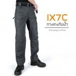 กางเกง ix7c กันน้ำ - สีเขียว