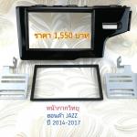 หน้ากากวิทยุ HONDA JASS ปี 2014-2017 พร้อมส่ง