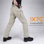 กางเกง ix7c กันน้ำ - สีกากี