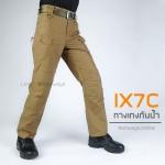 กางเกง ix7c กันน้ำ - สีน้ำตาลทราย