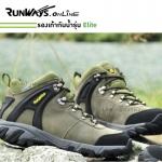 รองเท้ากันน้ำรุ่น เดินป่า Elite - สีเขียวขี้ม้า