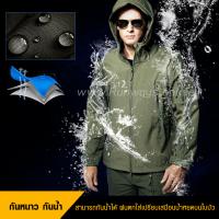 ร้านเสื้อทหาร แจ็คเก็ตสไตล์แทดเกียร์ (TAD Gear) แจ็คเก็ตทหาร กางเกงเดินป่า เป้ทหาร กระเป๋า backpack สะพายหลัง ราคาถูก