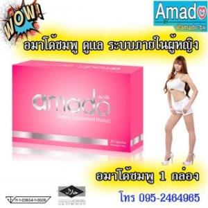 Amado กล่องชมพู 3 กล่อง ราคากล่องละ 799 บาท รวม 2397 บาท