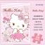 จิ๊กซอว์ ซานริโอ้ ฮัลโหล คิตตี้ Jigsaw Puzzle Sanrio Hello Kitty 108 ชิ้น thumbnail 1