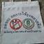 กระเป๋าผ้าแคนวาส 12*14 นิ้ว ผ้าหนา ไม่สกรีน แพค 10 ใบ thumbnail 1