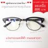แว่นกรองแสง แว่นถนอมสายตา แว่นคอมพิวเตอร์ ตัดแสงสีน้ำเงิน 90% มีรีวิว แก้อาการปวดต ตาพร่า ตาเบลอ