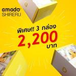 Amado Shireru ชามะนาว 3 กล่อง