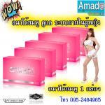 Amado กล่องชมพู 5 กล่อง พิเศษ กล่องละ 820 บาท