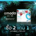 amadokane อมาโด้กาเน่ 2 แถม 1 กล่อง