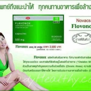 Novacs Flavonox Complement Alimentaire ผลิตภัณฑ์ล้างพิษที่สะสมในร่างกาย