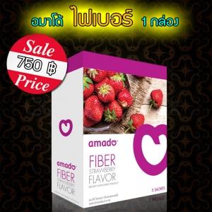 Amado Fiber กล่องม่วง 2 กล่อง พิเศษราคากล่องละ 699 บาท
