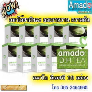 อมาโด้ดีเอชที amado D.H TEA 10กล่อง รับราคากล่องละ 1,190 บาท
