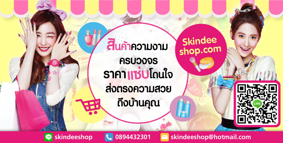 SkinDeeShop