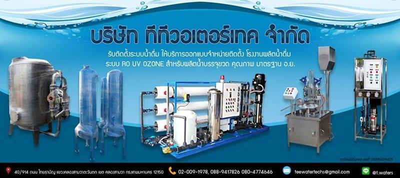 รับติดตั้งโรงงานน้ำดื่ม เครื่องล้างถัง เครื่องล้างขวด หัวบรรจขวดน้ำดื่ม