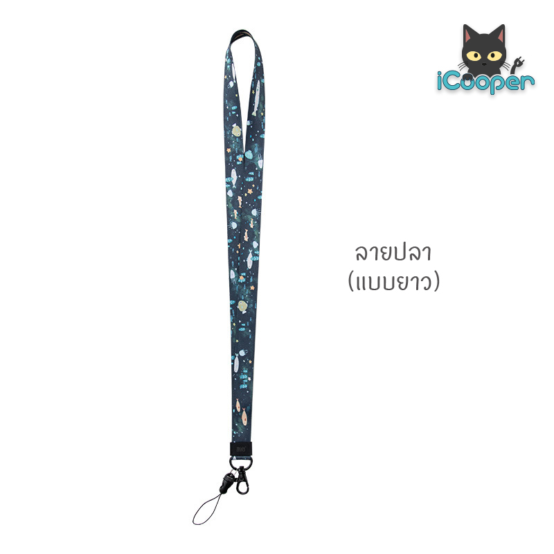 MAOXIN Hanging Rope 53.5cm (Fish)