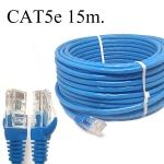 cat5 สีฟ้า 15ม.