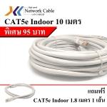 สายแลนCAT5E-10m. สีขาว (ฟรี1.8 เมตร)